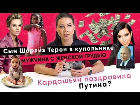 Брежнева после измены. Как уложить ребенка спать. Кардашьян поздравила Путина   Lerchek Channel 16+