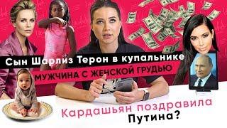 Брежнева после измены. Как уложить ребенка спать. Кардашьян поздравила Путина | Lerchek channel 16+