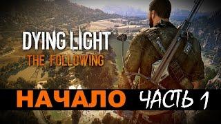 DYING LIGHT: THE FOLLOWING Прохождение Часть 1 - Начало (Жесть )