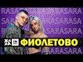 RASA Фиолетово ЖАРА Beats mp3