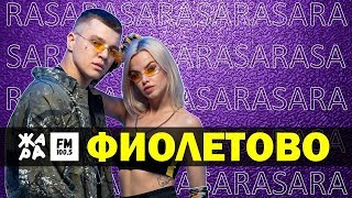 RASA - Фиолетово /// ЖАРА Beats