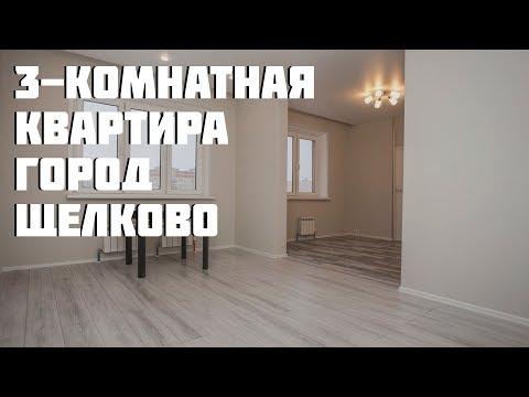 Обзор трехкомнатной квартиры, город Щелково