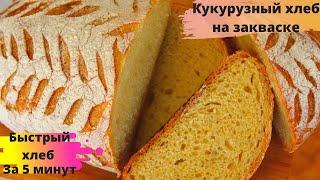 КУКУРУЗНЫЙ ХЛЕБ НА ЗАКВАСКЕ ЗА 5 МИНУТ Как приготовить быстрый хлеб БЕЗ ЗАМЕСА No Knead Bread