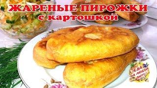 Вкусные и БЫСТРЫЕ ЖАРЕНЫЕ ПИРОЖКИ на кефире с картошкой. Тесто за пару минут!!!
