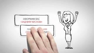 Видео Ролик. Получение кредита(, 2014-04-01T21:59:47.000Z)