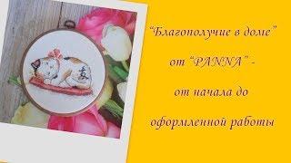 """Благополучие в доме. Вышивка крестом по дизайну от """"PАNNA"""" с трехцветной кошкой Манэки-нэко."""