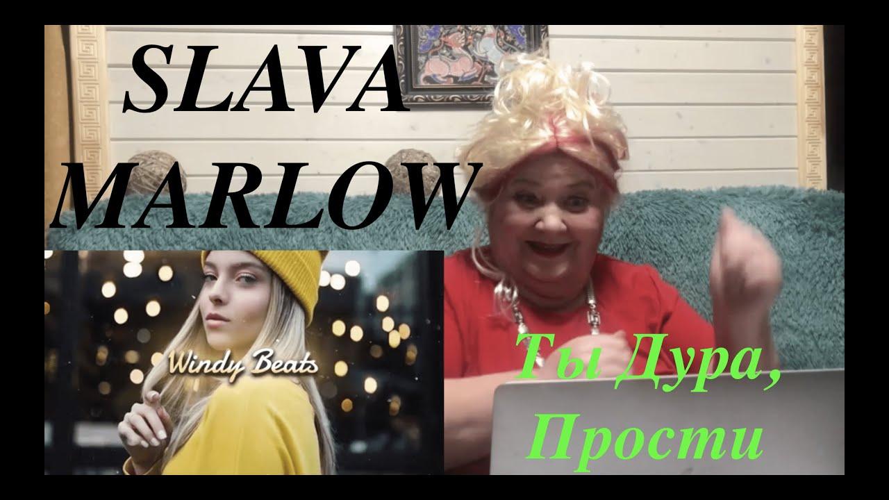 SLAVA MARLOW - Ты Дура, Прости  Реакция на Слава Марлоу ты дура прости