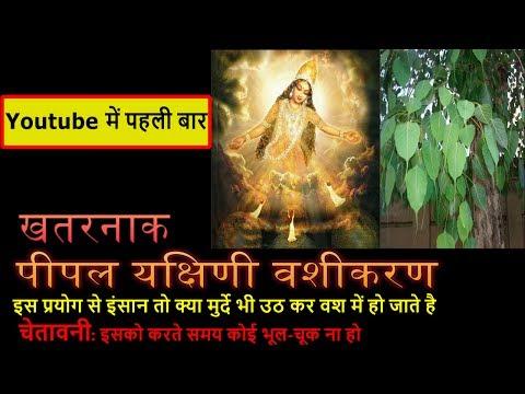 खतरनाक पीपल यक्षिणी वशीकरण साधना Dangerous pipal yakshini sadhana