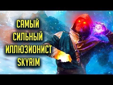 Skyrim - Гайд САМЫЙ СИЛЬНЫЙ ИЛЛЮЗИОНИСТ в Скайриме! ( Секреты #221 )
