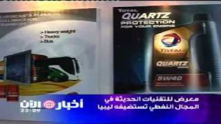 معرض للتقنيات الحديثة في  المجال النفطي تستضيفه ليبيا