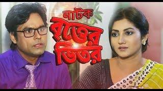 Britter Vitor l বৃত্তের ভিতর l Bangla Natok l Shoshi l Tutul Chowdhury l