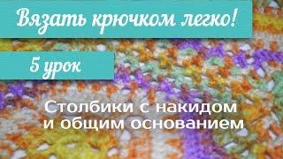 5 урок ''Вязать крючком легко!'' Столбики с нак.  и общим основанием / Crochet 5 lesson light pattern