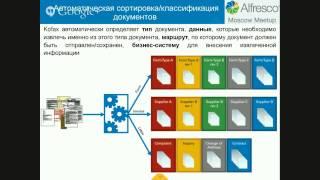 Потоковый ввод и распознавание с Kofax