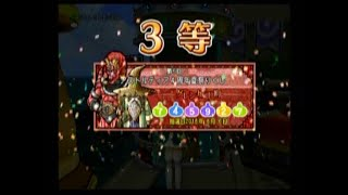 宝くじに当たった瞬間 ! ドラゴンクエスト10 【DQX】