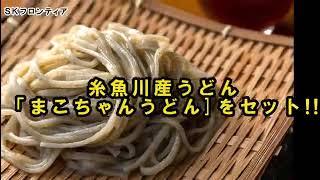 糸魚川ギフト翠鶏鍋セット動画
