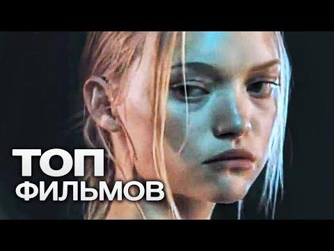 10 ДОСТОЙНЫХ ФИЛЬМОВ, НЕЗАСЛУЖЕННО ОБДЕЛЕННЫХ ВНИМАНИЕМ! - Ruslar.Biz
