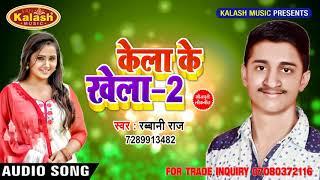 Rabbani Raaj || वीडियो कॉल करके यरउ खिया द मोटका केला हो || Kela Ke Khela 2