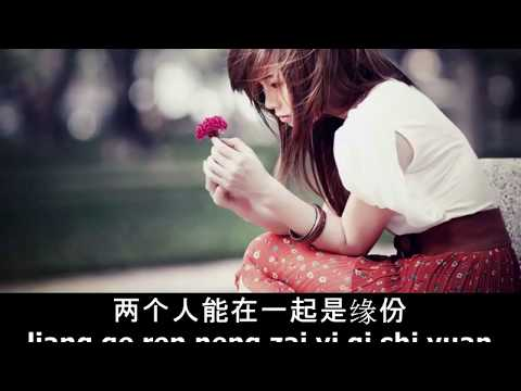 梦一场 - Meng Yi Chang - Lyrics Pinyin