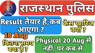 Rajasthan Police Constable 2018,Case खारिज,18 Aug, Result date, Physical 20 Aug से नहीं,समय कम Hindi