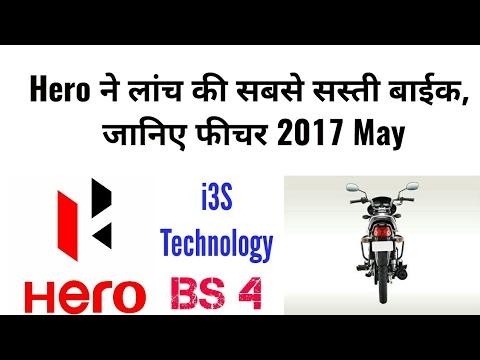 Hero ने लांच की सबसे सस्ती बाईक, Bike review ! i3s technology BS 4 price in  Hero motorcycles
