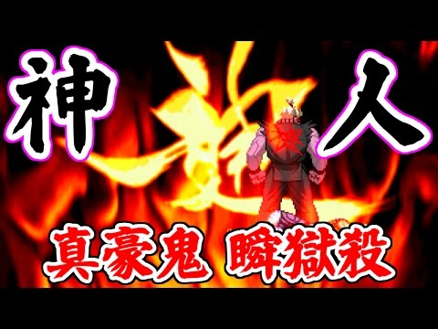 [1/2] 真・豪鬼(Super-Akuma) - STREET FIGHTER II TURBO DASH PLUS SPECIAL LIMITED EDITION GOLD