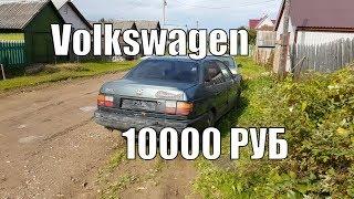 Volkswagen Passat 1988, АВТО за 10000 руб [продажа]