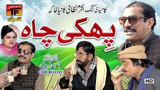 Phiki Chaye  Akram Nizami  TP Comedy