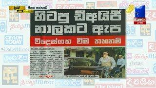 Siyatha Paththare | 22.05.2019 | Siyatha TV Thumbnail