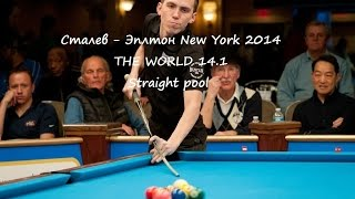 Stalev - Appleton 2014 Выход в финал. THE WORLD 14.1 TOURNAMENT