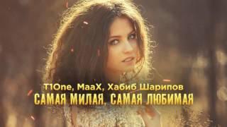 T1One, MaaX, Хабиб Шарипов   Самая милая, самая любимая