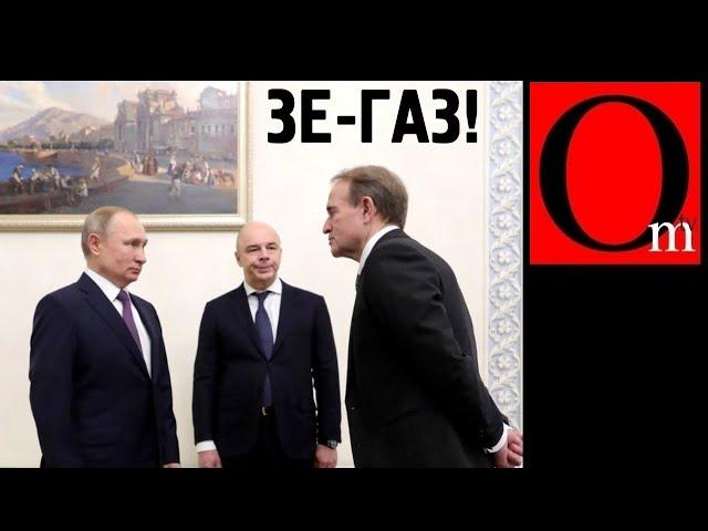 По газу договорились. Медведчук на поклоне у Путина. Зеленский перешел красные линии?