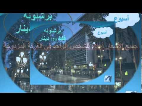 Adam Travel-Kuwait