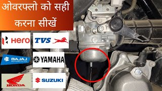 Overflow problem in motorcycles ? | Solutions | BY Mechtrical
