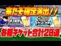 【たたかえドリームチーム】新キャラ来た!R以上代表チケ&SSR確定チケを含む20連!! Captain Tsubasa #288