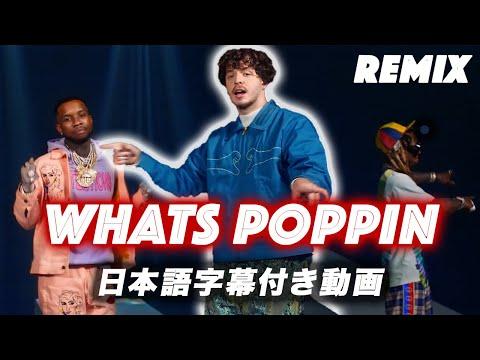 「WHATS POPPIN / ホワッツ・ポッピン」リミックス【日本語字幕付き動画】