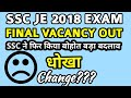 SSC JE 2018 FINAL VACANCY OUT | CHANGE IN VACANCY FOR FINAL RESULT