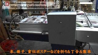 print.kaidanstage-本.冊子.宣伝ポスターなどを折り&丁合&製本