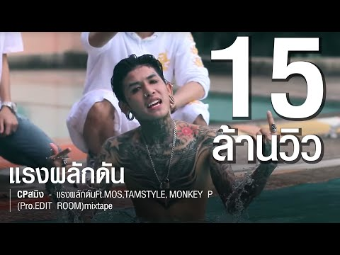 RAP CPสมิง - แรงผลักดันFt.MOS,TAMSTYLE,MONKEY P,EDIT ROOM[MV]Mixtape