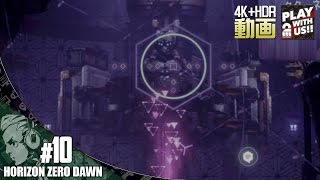#10【アクション】おついちの「Horizon Zero Dawn(ホライゾン ゼロ・ドーン)」【4K+HDR】