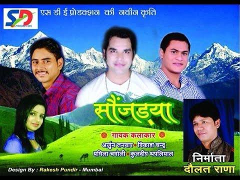 Krishna O Krishna (Dandiya Song) I Sahab Singh Ramola & Akanksha Ramola I SDe Production