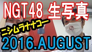 今回はNGT48 劇場トレーディング生写真セット 2016.AUGUSTの開封!! 推しの中井りかちゃんは当たるのか!? そしていつものメンバーも!? NGT48月別7月生写真 ...