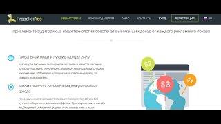 Обзор сервисов для заработка на push уведомлениях (Pushprofit, Propellerads, Badboys, Datspush)