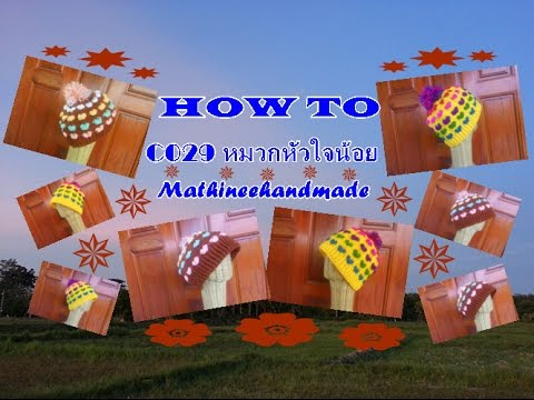 How to C029 หมวกหัวใจน้อย _by Mathineehandmade