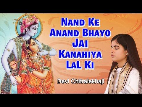 Nand Ke Anand Bhayo Jai Kanahiya Lal Ki || Famous Krishna Bhajan #Devi Chitralekhaji