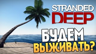 Stranded Deep - Выжить Любой Ценой!