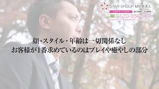 浜松痴女性感フェチ倶楽部のお店動画