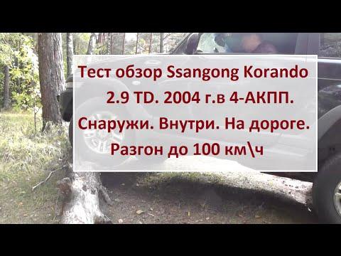 Ssangyong  Корандо 2.9 TD, 4-АКПП Тест драйв  от Игоря Полетаева. Полная версия