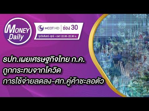 ธปท.เผยเศรษฐกิจไทย ก.ค.ถูกกระทบจากโควิดทำการใช้จ่ายลดลง-ศก.คู่ค้าชะลอตัว