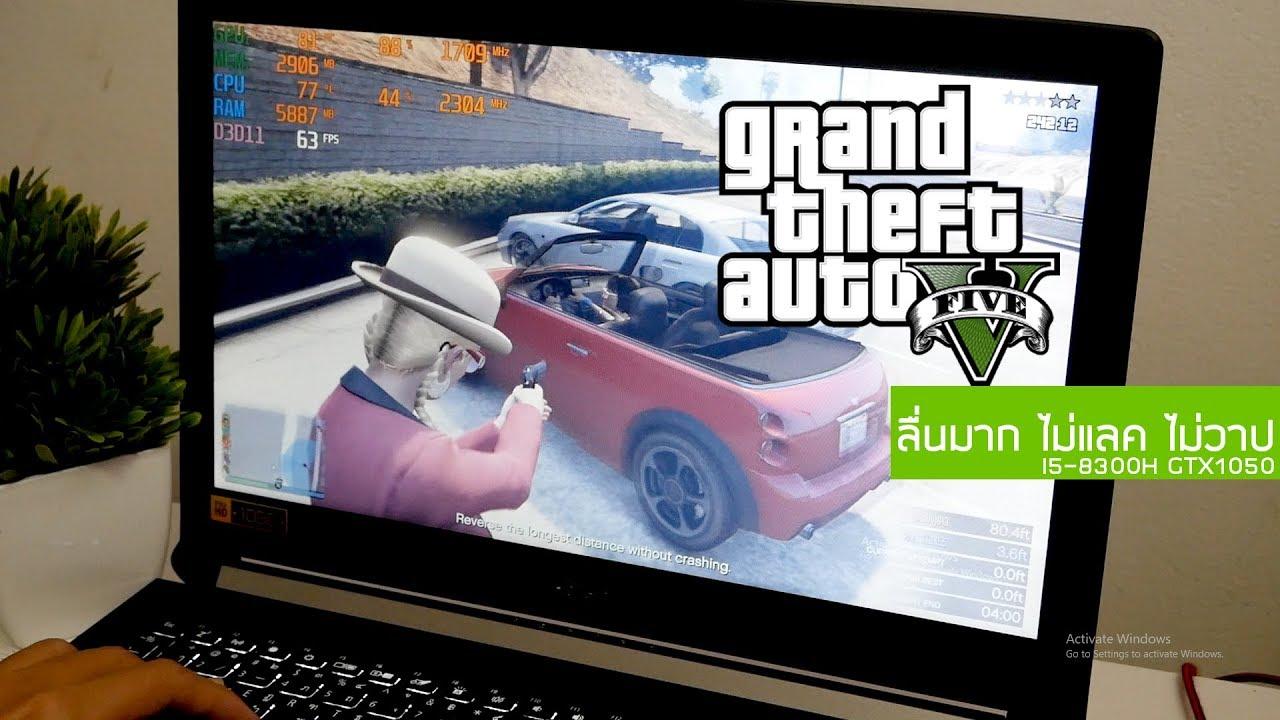 โน๊ตบุ๊คเล่นเกมสุดคุ้ม ราคาถูกกว่า Acer Nitro 2,000 บาท เล่น GTAV ปรับ high ลื่น ไม่แลค ไม่วาป