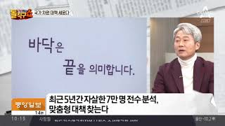 자살 7만 명 '심리 부검'…대책 세운다 thumbnail